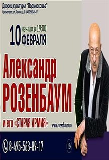 Александр Розенбаум и его «Старая армия» в ДК «Подмосковье»