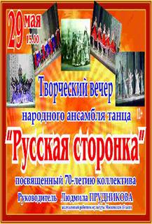 Творческий вечер народного ансамбля танца «Русская сторонка»