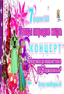 Концерт «Танцы народов мира»