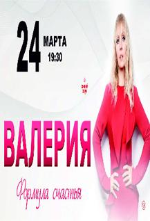 Концерт Валерии «Формула счастья».