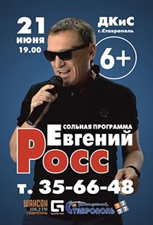 Концерт Евгения Росса