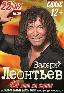 Концерт Валерия Леонтьева. «45 лет на сцене»
