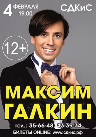 Концерт Максима Галкина