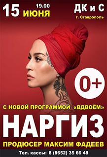 """Концерт Наргиз Закировой. Новая программа """"Шум сердца"""""""