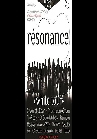 """Симфонический оркестр """"Resonance"""" : WHITE TOUR, мировые рокхиты"""