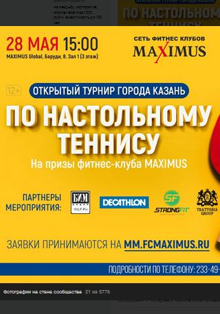Турнир города Казань по настольному теннису в MAXIMUS