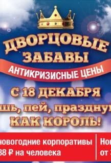 """Новый год в стиле """"Дворцовые забавы"""" в РЦ """"Пилот"""""""