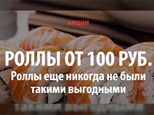 Роллы по 100 рублей