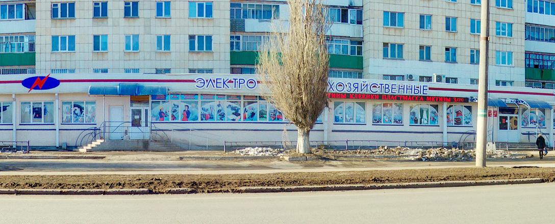 ЭлектроХозТовары г. Октябрьский в 35 микрорайоне  — электроинструмент, хозтовары
