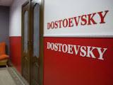 Достоевский, хостел