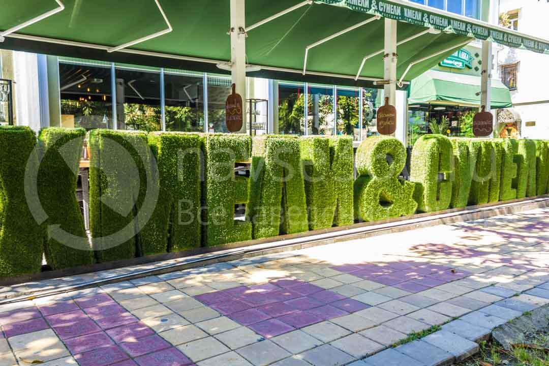 Фасад ресторана Хмели Сунели в Сочи