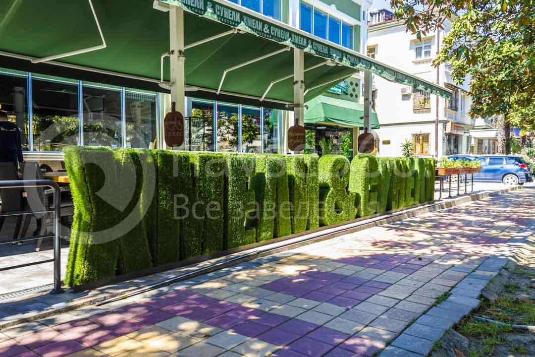 Фасад ресторана Хмели Сунели в Сочи 1