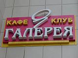 Галерея, кафе-клуб