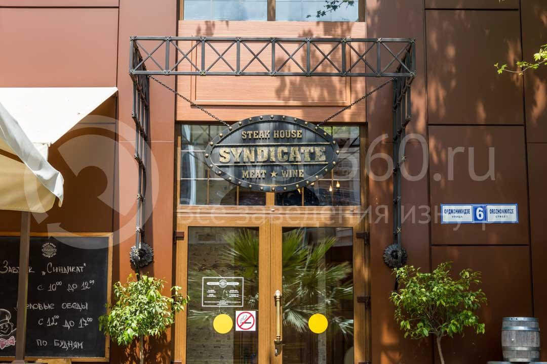 Фасад ресторана Синдикат в Сочи 2