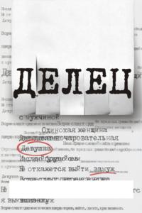 Мордовский государственный национальный театр представляет комедийный спектакль «Делец» . 30 ноября