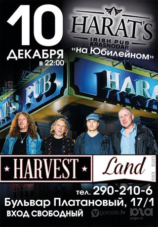 Концерт группы Harvest Land