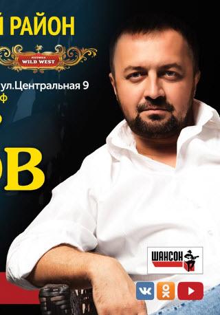Живой коцнерт Александра Вестова