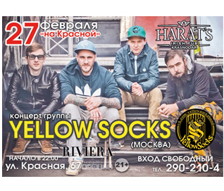 Концерт группы Yellow Socks