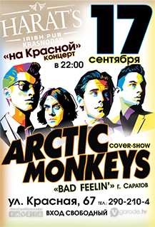 Трибьют группы Arctic Monkeys