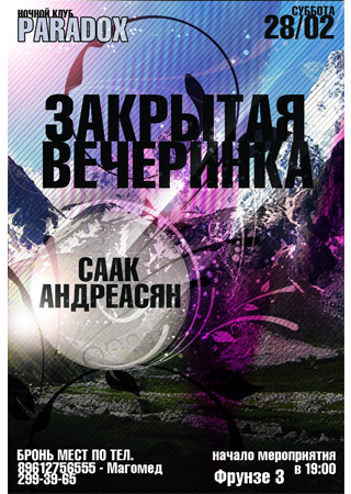 Афиша ночных клубов ростова ночной клуб новодвинск