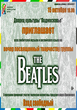 Вечер The Beatles