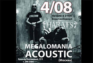 Концерт группы MegaloMania Acoustic