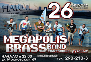 Концерт группы Megapolis Brass Band